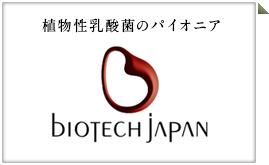 植物性乳酸菌のパイオニア 株式会社バイオテックジャパン