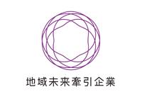 地域未来牽引企業ロゴ