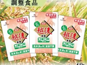 1/25越後米粒常温保存タイプ発売のお知らせ